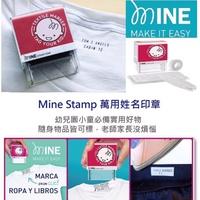 奧地利 Mine Stamp 萬用姓名印章