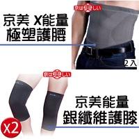 【48小時內出貨】京美 X能量極塑護腰(二入)+能量銀纖維長效護膝 (一雙)