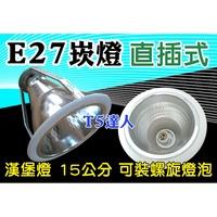 T5達人 E27崁燈促銷809直插式不帶玻 漢堡燈15公分I可裝螺旋燈泡23W 27W 28W LED燈泡
