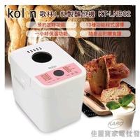 歌林Kolin全自動製麵包機KT-LNB02