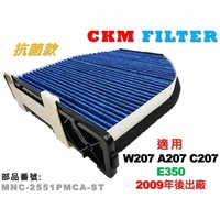 【CKM】賓士 W207 A207 C207 E350 COUPE 抗菌 抗敏 無毒 活性碳冷氣濾網 靜電濾網 空氣濾網