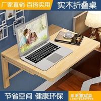 實木摺疊桌餐桌牆壁電腦桌寫字桌壁掛學習桌靠牆摺疊桌辦公桌