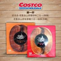 Costco 好市多代購 老舊金山拿鐵咖啡二合一 無糖 老舊金山原味拿鐵三合一 (20gx125包) 即溶咖啡 鮮一杯