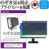 LG電子20M37D-B[19.5英寸]窺視防止隱私安全OA過濾器保護膜窺視防止 Mediacover market