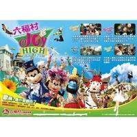 六福村主題遊樂園+野生動物園全票(2人同行每人只要550元),六福村門票一票到底~假日可用