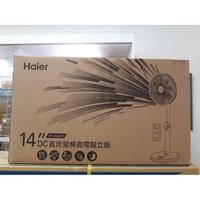 可面交 涼州數位 含運 Haier海爾 14吋ECO智慧溫控DC直流變頻微電腦立扇KF-5033WH 白色 公司貨附發票