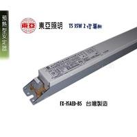 【城市光點】【T5安定器】東亞 預熱型電子式安定器 T5 35W*2燈專用 1對2 FX-35AED-BS下標區