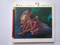 昀嫣二手書  沈哲哉 精裝 亞洲藝術中心