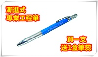 SY 漸進式工程筆【紅筆芯】/ 自動鉛筆式 / 也有【黑筆芯】款 / 特價買1支筆送一盒筆芯
