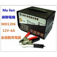 頂好電池-台中 麻聯電機 MaLien MD-1206 12V-6A 智慧型全自動充電器 接電池無火花 75D23L