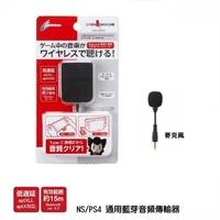日本CYBER PS4可用輕便套組 藍芽音訊傳輸裝置+麥克風 支援藍芽耳機 aptX 支援NS【魔力電玩】