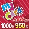 【童年往事】95折  MyCard (實體序號)  1000點 2000點 3000點 5000點