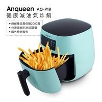 Anqueen健康減油氣炸鍋 AQ-P19(免運)