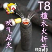 點煙器 T8火折子檀木精雕吹氣打火機充電創意防風個性usb電子點煙器男士 阿薩布魯