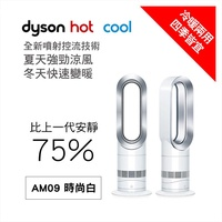 Dyson 戴森 AM09 涼暖風扇 / 氣流倍增器 (白銀 ) 福利品 一年保固