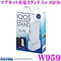 能給電子香煙在SEIWA SEIA W959磁鐵充電枱燈for IQOS(眼睛Koss)車中充電!! Creer Online Shop