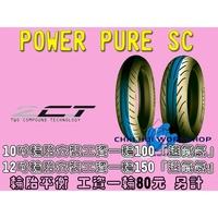 ☆三重☆米其林輪胎 POWER PURE SC 150/70-13 64S【自取2650】2CT