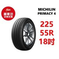 米其林輪胎 PRIMACY 4 225/55R18 102V XL【麗車坊18705】