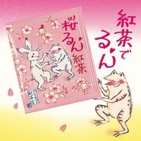 櫻紅茶茶包組1.5g*5入-【卡雷爾恰佩克Karel Capek 】山田詩子/紅茶/季節紅茶