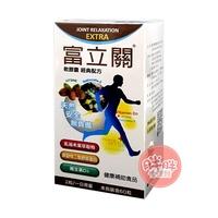 富立關 軟膠囊 經典配方 60粒/盒 乳油木果萃取物 非變性二型膠原蛋白 維生素D3【胖胖生活館】