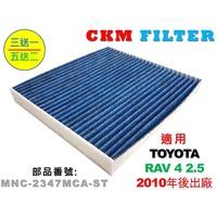 【CKM】豐田 TOYOTA RAV4 RAV 4 2.5 10- 抗菌 抗敏 無毒 靜電濾網 活性碳冷氣濾網 空氣濾網