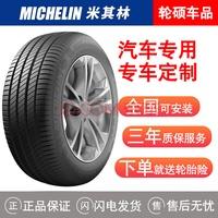 米其林轮胎Primacy 3 ST 高端舒适静音汽车轮胎 235/45R18 94W