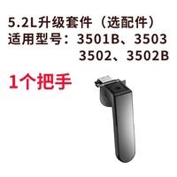 品夏氣炸鍋35系列5.2L升級套件 把手 托盤