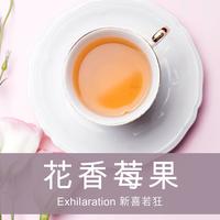 ★紅茶茶包★斯味法式花香莓果調味紅茶 - Exhilaration 新喜若狂 紅茶 茶葉 茶包【全家滿299免運】