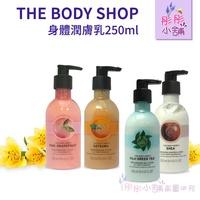 【彤彤小舖】The Body Shop 純淨果香潤膚乳系列 草莓 粉紅葡萄柚 乳油木果 富士山綠茶 250ml