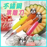 不鏽鋼果雕刀 / 花樣水果切刀 / 水果拼盤 / 挖球刀