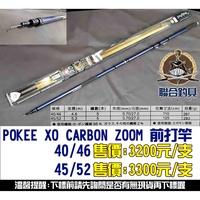 【聯合釣具-竹南店】POKEE XO CARBON ZOOM 前打竿