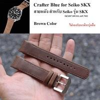 สายนาฬิกา สายหนังวัวแท้ แบบโค้งเข้าตัวเรือน รุ่น Crafter Blue for SKX007,009,011