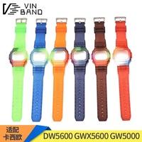 替換卡西歐表帶表殼DIY彩色定制橡膠 DW5600/GWX5600/GW5000配件