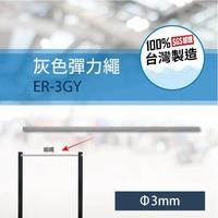 【西瓜籽】 (∅3mm) 灰色彈力繩 ER-3GY (30m/包)  可自行裁切 不破壞美觀 美術館欄柱繩 特殊色需訂製