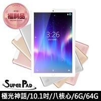 【Super Pad】福利品 極光神話 10.1吋 4G Lte 聯發科八核心 IPS 通話平板電腦(6G/64G)