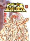 聖鬥士星矢 15(完)