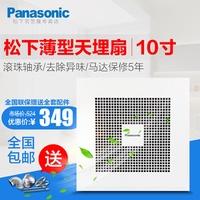 Panasonic ventilating fan kitchen bathroom powerful exhaust fan integrated ceiling ultra thin ultra