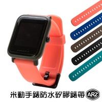 米動手錶青春版彩色替換錶帶 防汗 防水運動手錶錶帶 Amazfit 華米智能錶矽膠腕帶 小米運動錶手環 ARZ