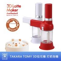 【樂活先知】《現貨在台》日本 TAKARA TOMY 3D拉花機 打奶泡機 咖啡拉花 (紅白)