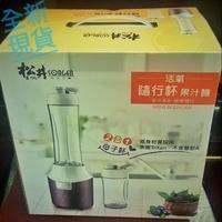 SONGEN 松井/親子雙杯活氧隨行果汁機調理機/GS-315二合一母子杯/小型果汁機/嬰兒老人副食品攪拌超方便
