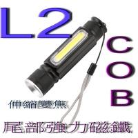 COB磁吸 L2強光充電式手電筒 L2手電筒 尾部強鐵 充電式手電筒 磁鐵手電 COB手電筒 COB工作燈
