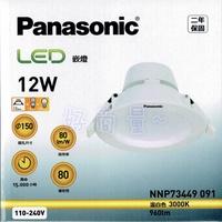 好商量~ Panasonic 國際牌 12W LED 崁燈 15cm 厚崁