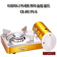 IWATANI cassette petit slim gold CB-JRC-PS-G / genuine / popular products in Japan / IWATANI / gas range / gas stove /