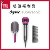 【超殺福利品】Dyson Supersonic™ 吹風機(桃色款)  附專用按摩髮梳及順髮梳