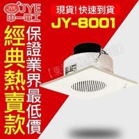 中一電工 浴室排風扇 JY-8001 直排 通風扇 換氣扇 抽風機 【東益氏】抽風扇 110v電壓