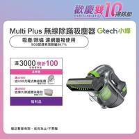 【英國 Gtech 小綠】Multi Plus 無線除蹣吸塵器(福利品)