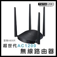 TOTOLINK AC1200 超世代 無線路由器 A800R 路由器 網路 網路設備