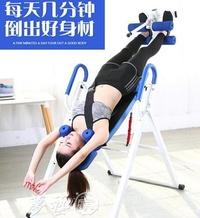 倒立機 倒立機家用瑜伽健身器材倒立輔助器倒吊器腳套倒掛增高拉身神器  夢藝家