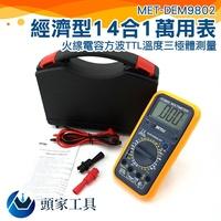 『頭家工具』經濟型14合1萬用表(火線電容方波TTL溫度三極體測量) 電池測量 小電表 萬用電錶 MET-DEM9802