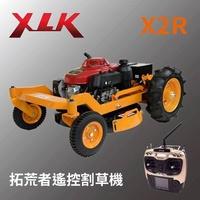 XLK X2R (拓荒者)遙控割草機(全配)